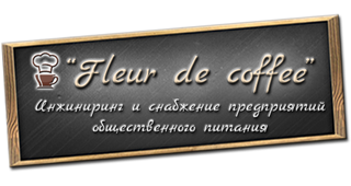 Интернет-магазин Fleur de coffee - for-cafe.ru